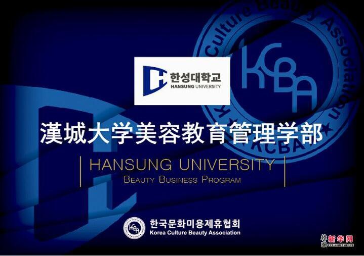韩国新华报社与汉城大学校达成协议在韩华人女子入学可减免50%学费、中国留学生可减免30%的优惠政策