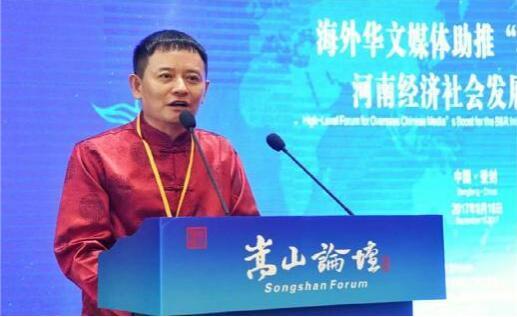 海外华文媒体论坛助力嵩山论坛2017年会