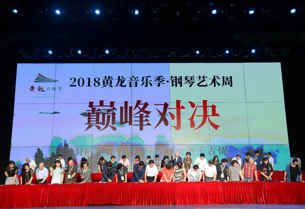 张家界成功举办黄龙音乐季打造中国旅游文化产业新模式