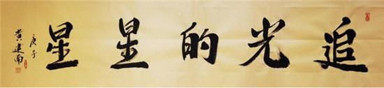 """""""为奥运喝彩""""恒爱行动-至美之行火热进行_著名艺术大师黄建南发起""""绘梦行动"""""""