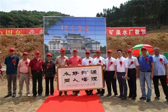 引入长寿文化_锻造百年品牌_天源长寿村在广州从化建华南最大矿泉水厂